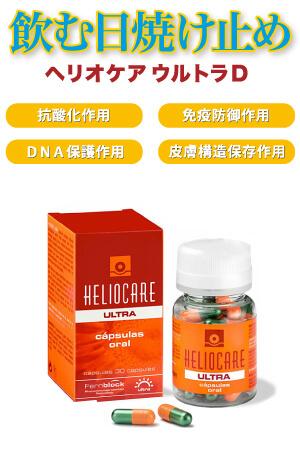 heliocare_ultrad01